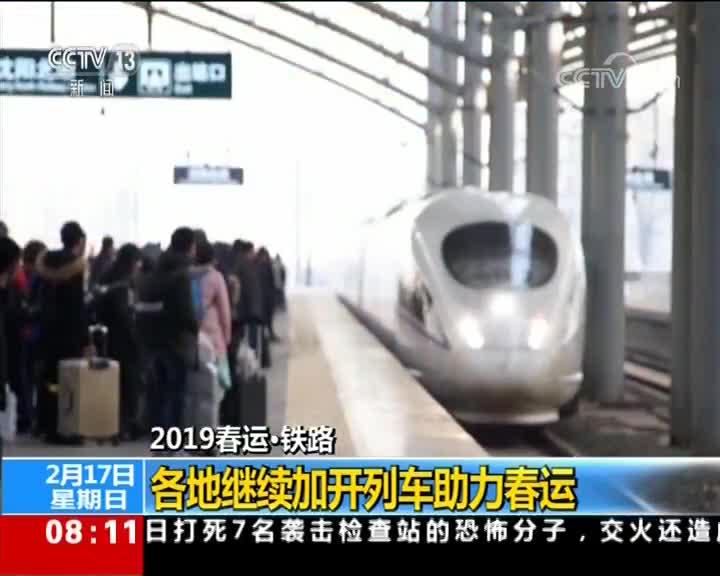 [视频]2019春运·铁路:连续8天单日发送旅客超千万人次