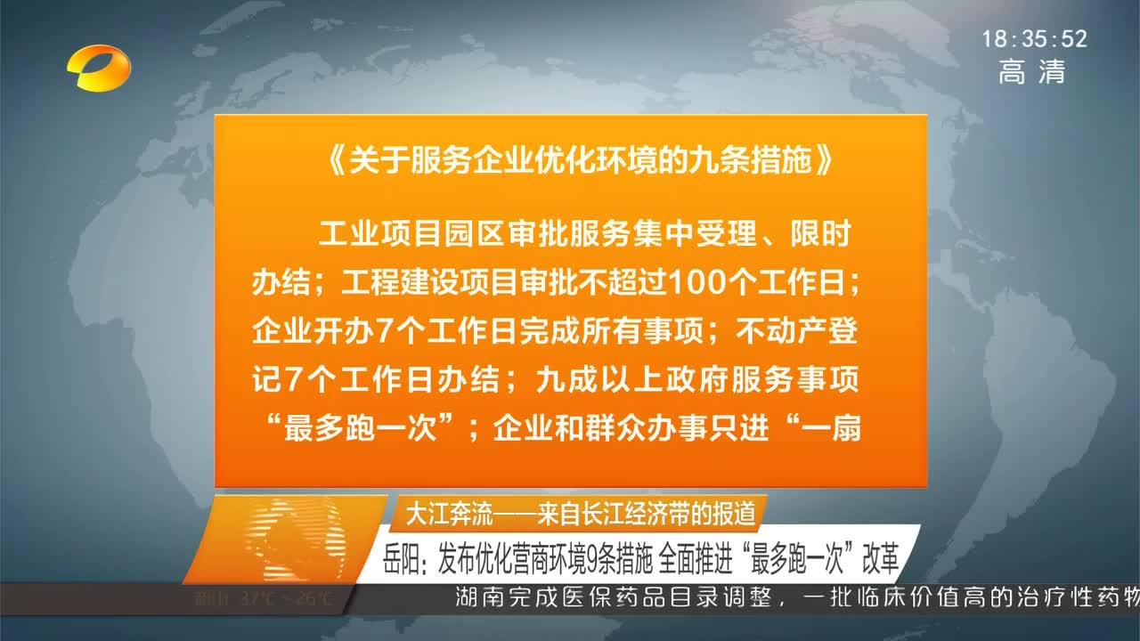 2018年07月16日湖南新闻联播