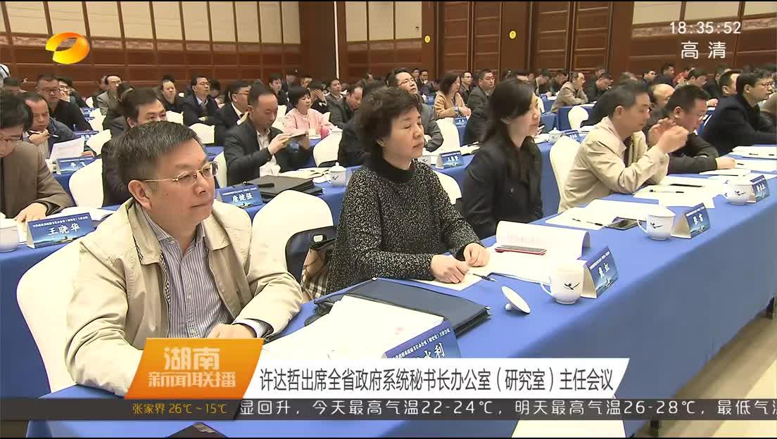 2018年03月27日湖南新闻联播