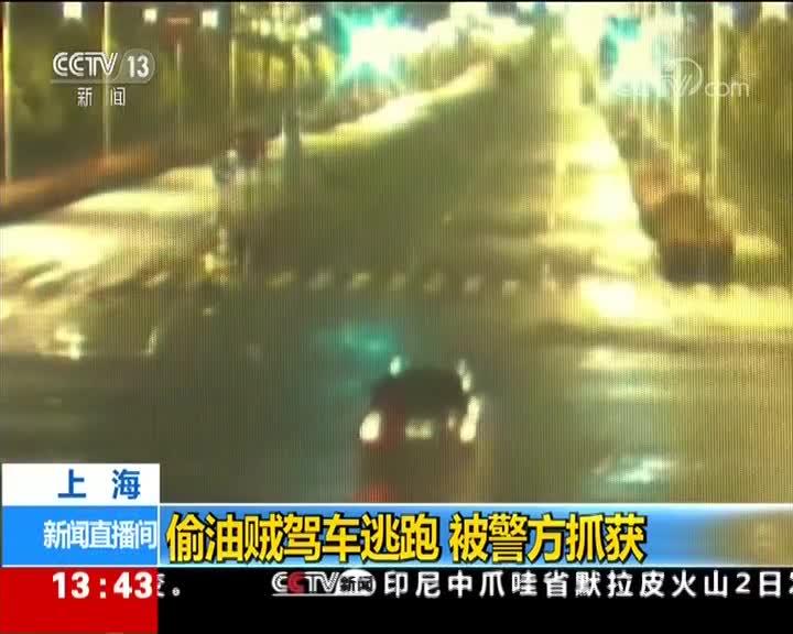 [视频]上海:偷油贼驾车逃跑 被警方抓获