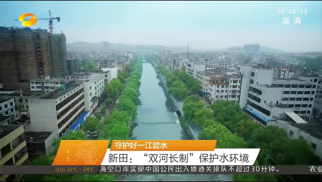 """守护好一江碧水 新田:""""双河长制""""保护水环境"""