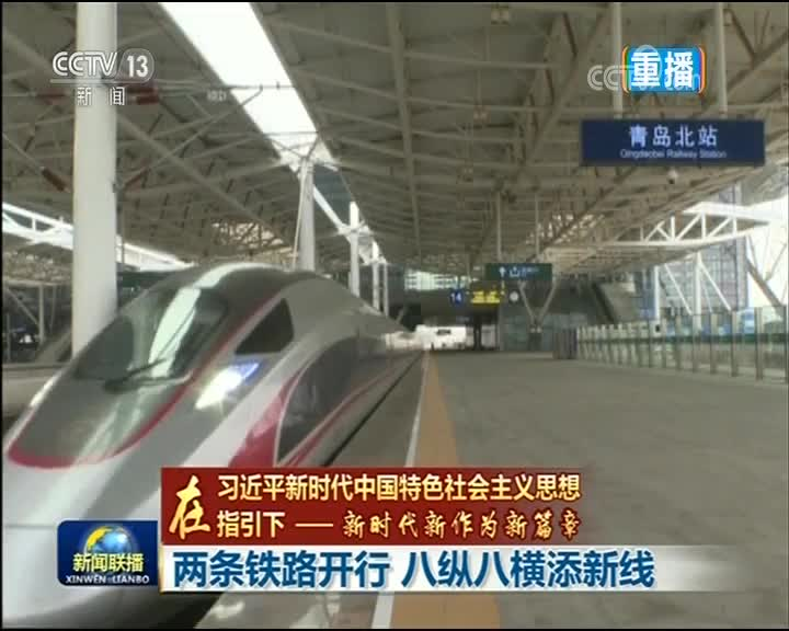 【在习近平新时代中国特色社会主义思想指引下——新时代 新作为 新篇章】两条铁路开行 八纵八横添新
