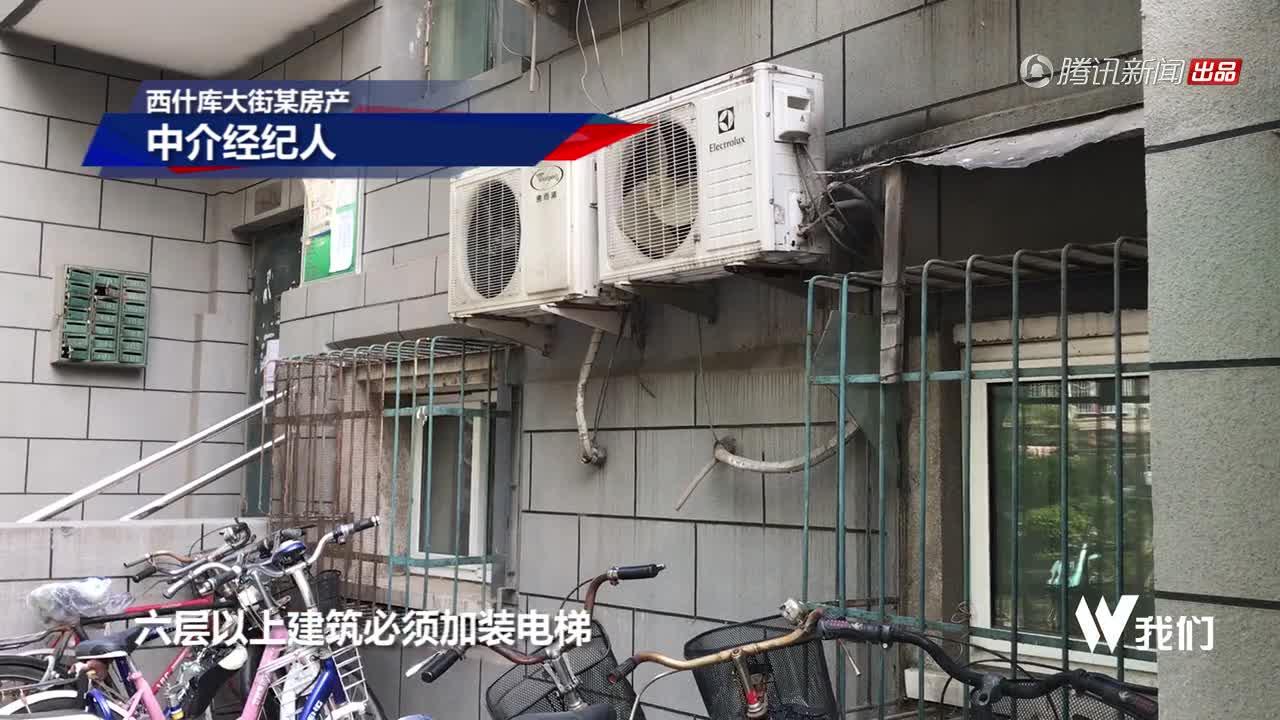 [视频]探访售价1050万的网红地下室:实为北京四中学区房还自带后院
