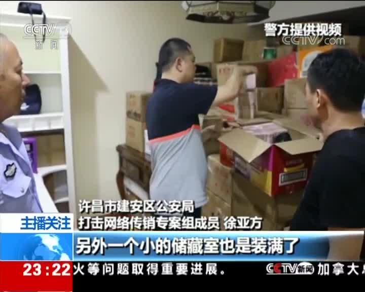 [视频]河南破获特大网络传销案 警方查扣涉案现金13亿元