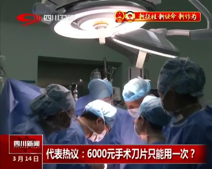 [视频]6000元手术刀片只能用一次?