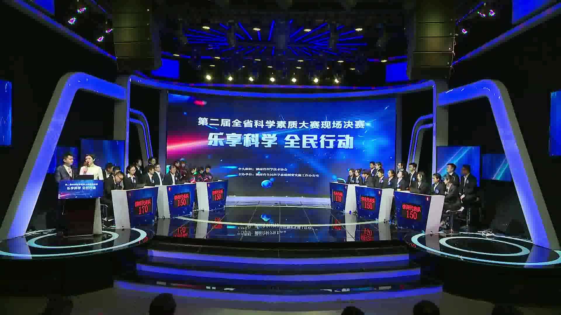 【全程回放】第二届全省科学素质大赛现场决赛