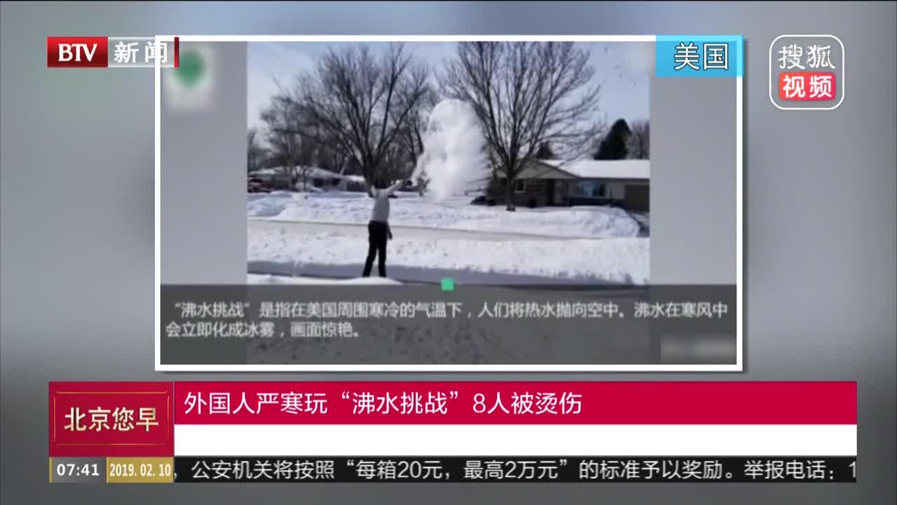 """[视频]外国人严寒玩""""沸水挑战""""8人被烫伤"""