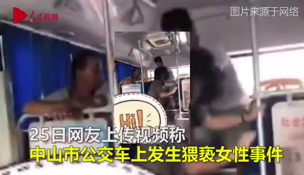 [视频]警方通报:中山公交疑似强奸事件 涉事男子被行政拘留5日