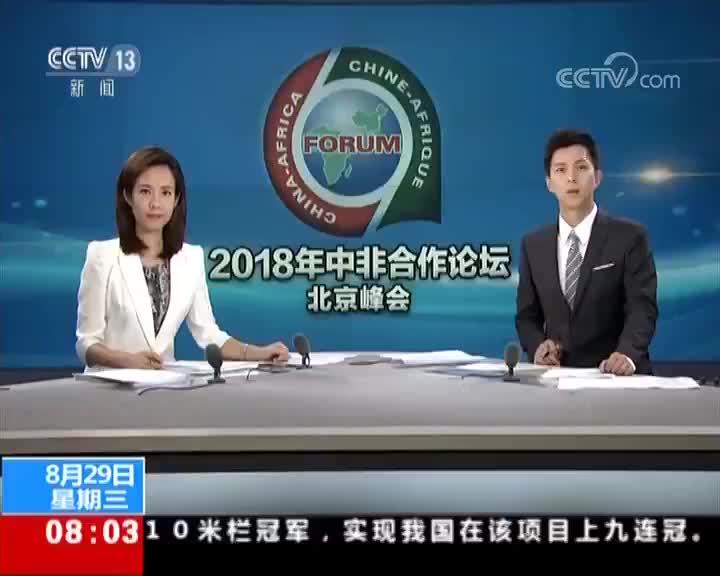 [视频]中非合作论坛北京峰会 将推出对非务实合作新举措