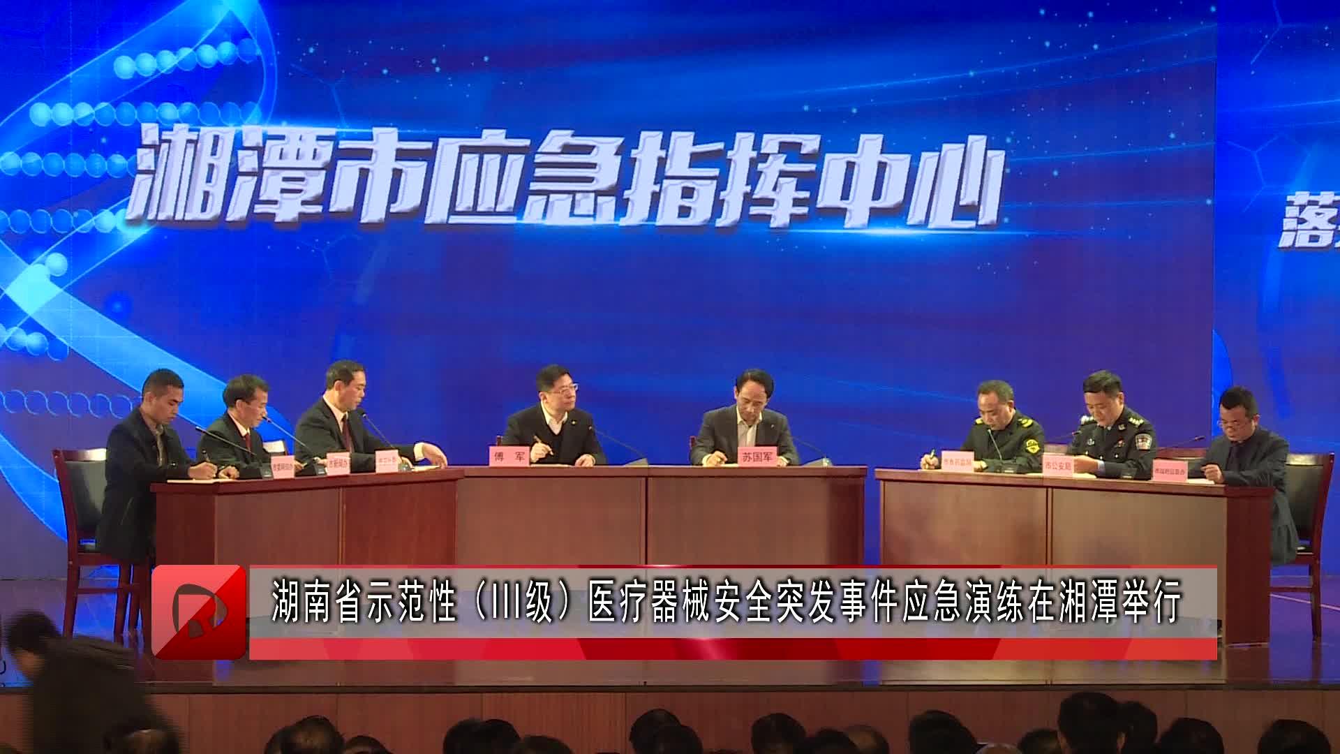 湖南省示范性(Ⅲ级)医疗器械安全突发事件应急演练在湘潭成功举办