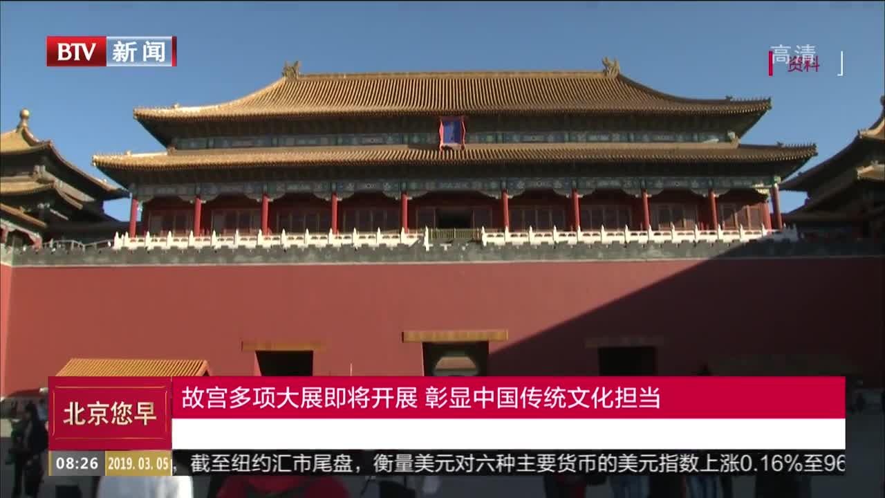 [视频]故宫多项大展即将开展 张显中国传统文化担当