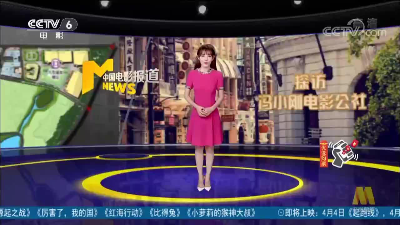 """[视频]记者探访""""冯小刚电影公社"""" 《芳华》取景地体验""""芳华同款"""""""