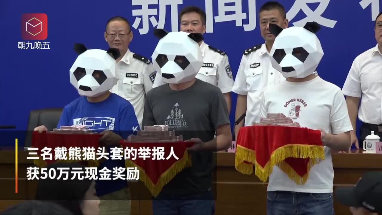"""[视频]好喜感!""""熊猫举报人""""现场领走50万奖金"""