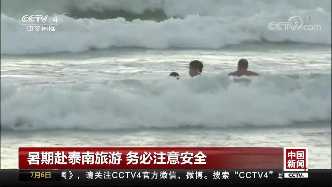 [视频]暑期赴泰南旅游 务必注意安全