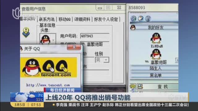 [视频]上线20年 QQ将推出销号功能