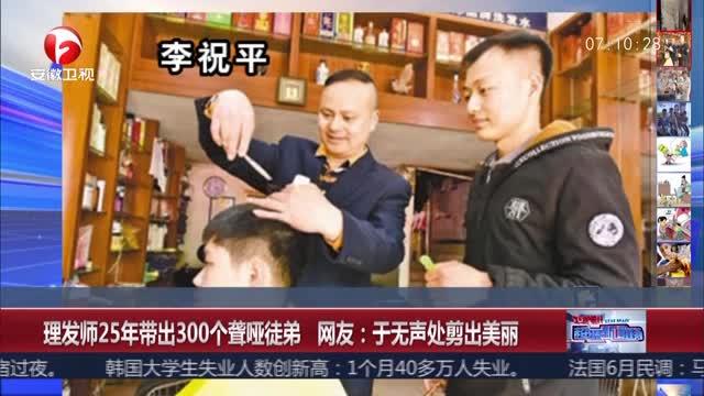 [视频]理发师25年带出300个聋哑徒弟 网友:于无声处剪出美丽