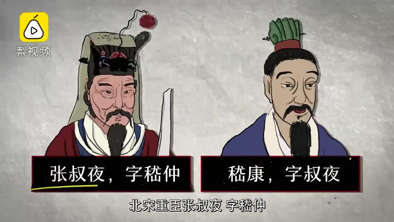 [视频]古代取名有讲究 引经据典有内涵