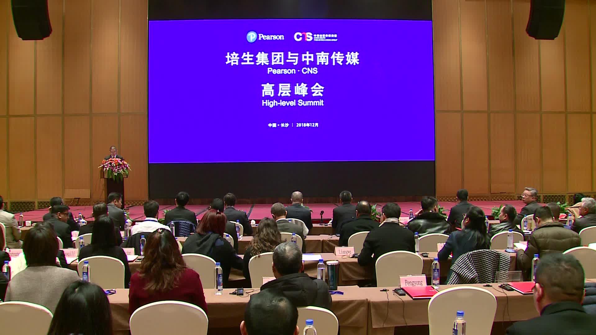 培生集团与中南传媒高层峰会在长沙举行