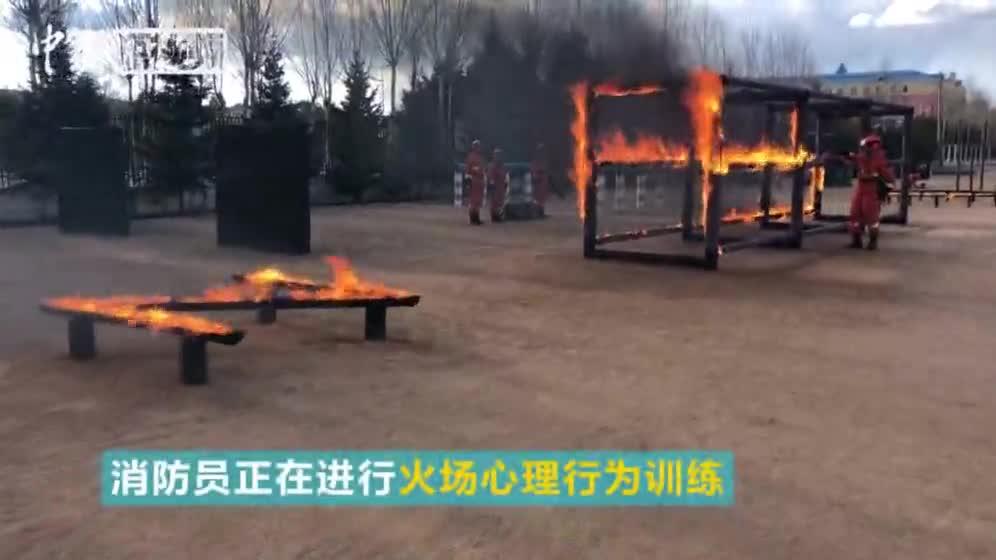 """【追梦火焰蓝】消防员硬核训练!要上火场,必先穿越真""""火线""""!"""