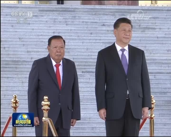 [视频]习近平举行仪式欢迎老挝人民革命党中央总书记 国家主席访华