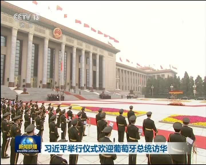 [视频]习近平举行仪式欢迎葡萄牙总统访华