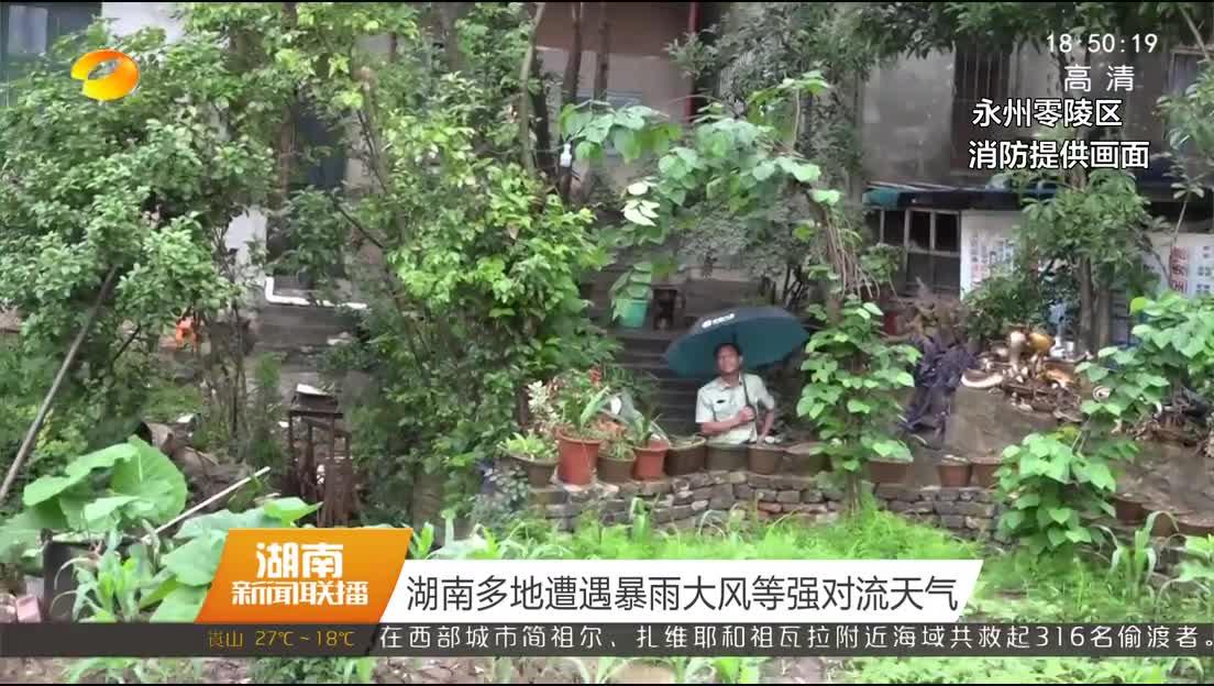 2018年05月07日湖南新闻联播