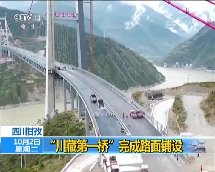 """[视频]四川甘孜 """"川藏第一桥""""完成路面铺设"""
