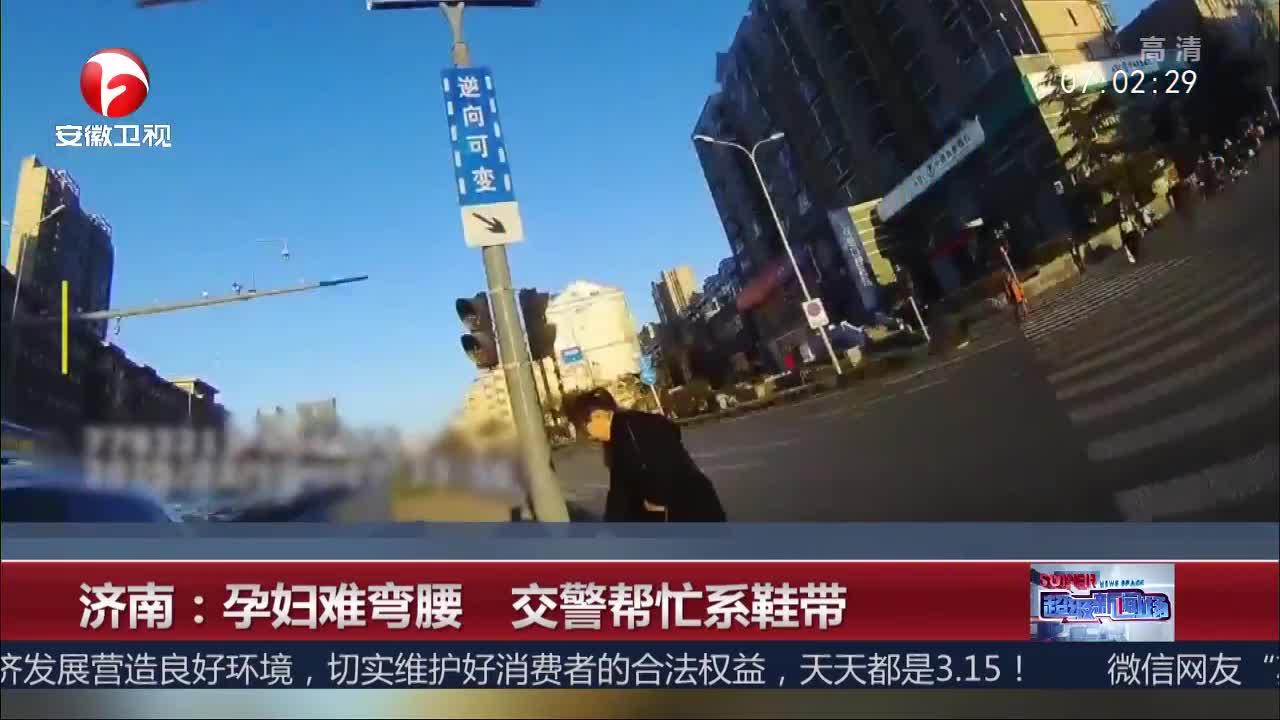 [视频]济南:孕妇难弯腰 交警帮忙系鞋带