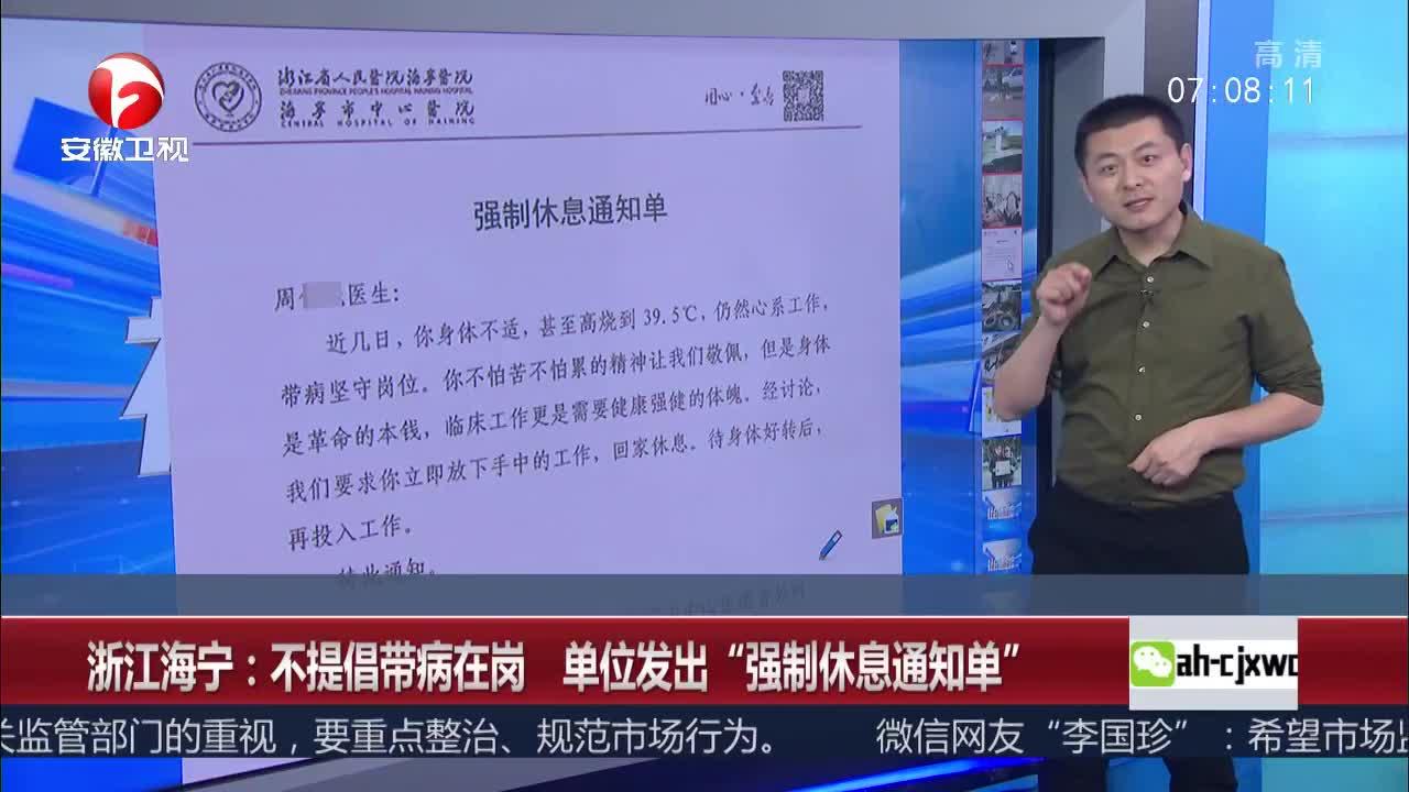 """[视频]浙江海宁:不提倡带病在岗 单位发出""""强制休息通知单"""""""
