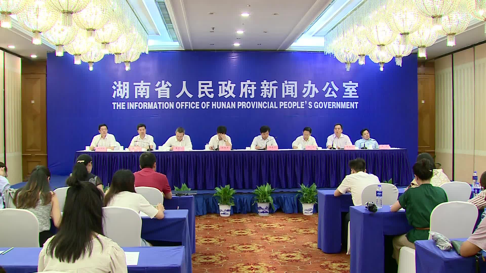 【全程回放】2018年湖南——长三角经贸合作洽谈周新闻发布会