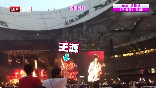 [视频]王源化身五月天歌迷