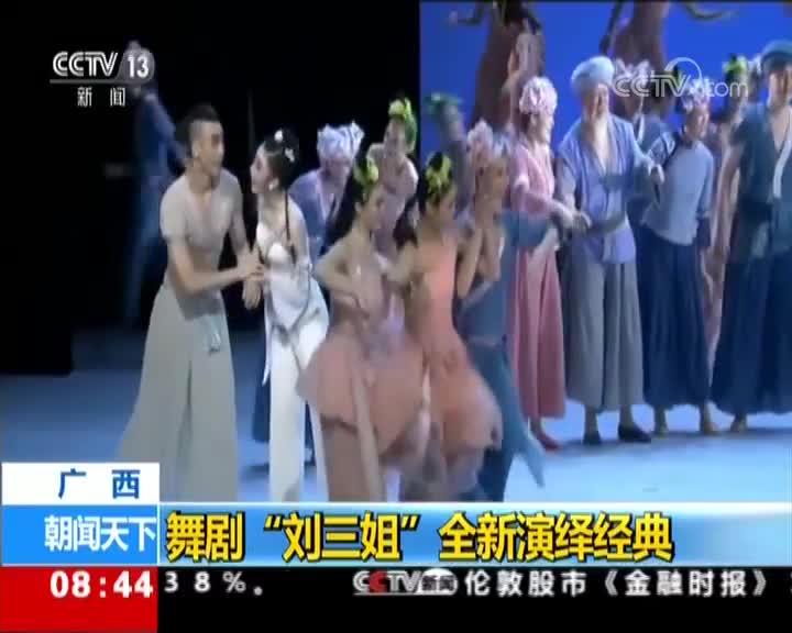 """[视频]广西 舞剧""""刘三姐""""全新演绎经典"""