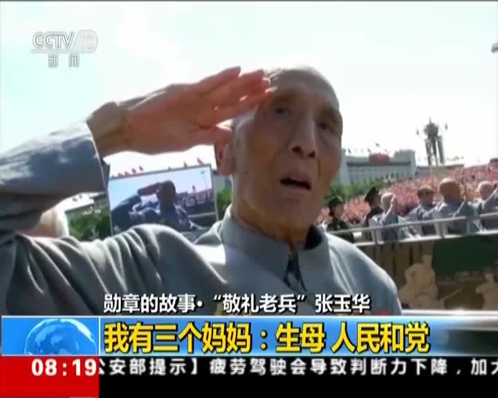 """[视频]勋章的故事·""""敬礼老兵""""张玉华 我有三个妈妈:生母 人民和党"""