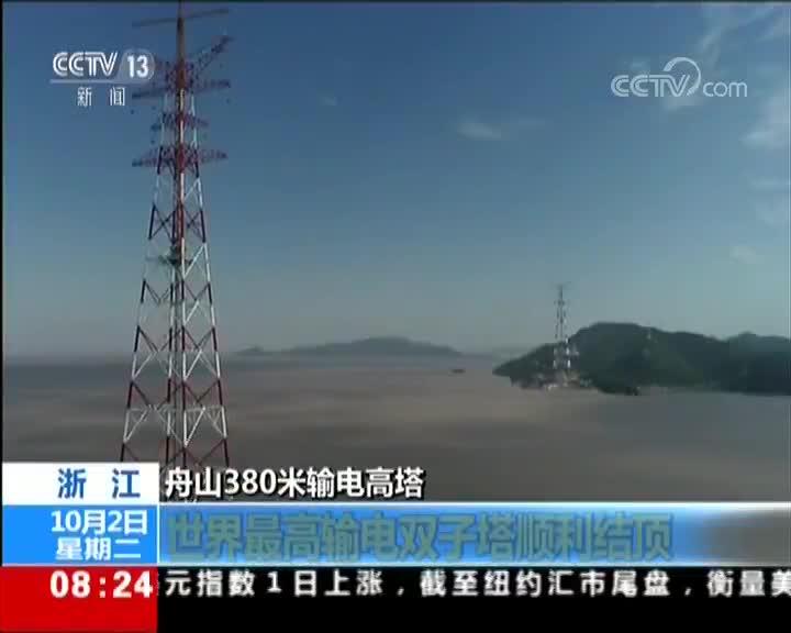 [视频]舟山380米输电高塔 世界最高输电双子塔顺利结顶