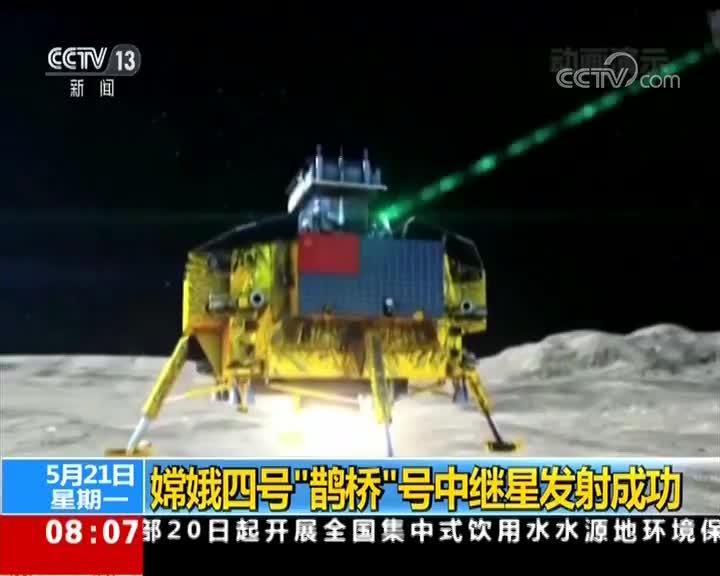 """[视频]嫦娥四号""""鹊桥""""号中继星发射成功"""