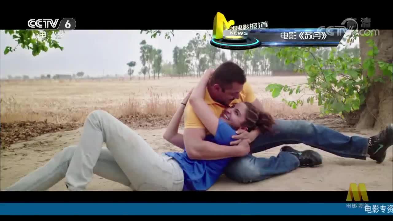 [视频]印度电影《苏丹》北京首映 体育电影传递正能量