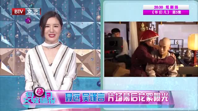 [视频]聂远 吴谨言片场幕后花絮爆光