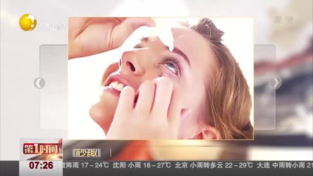 [视频]准新娘乱用日本网红眼药水 视力降至0.2