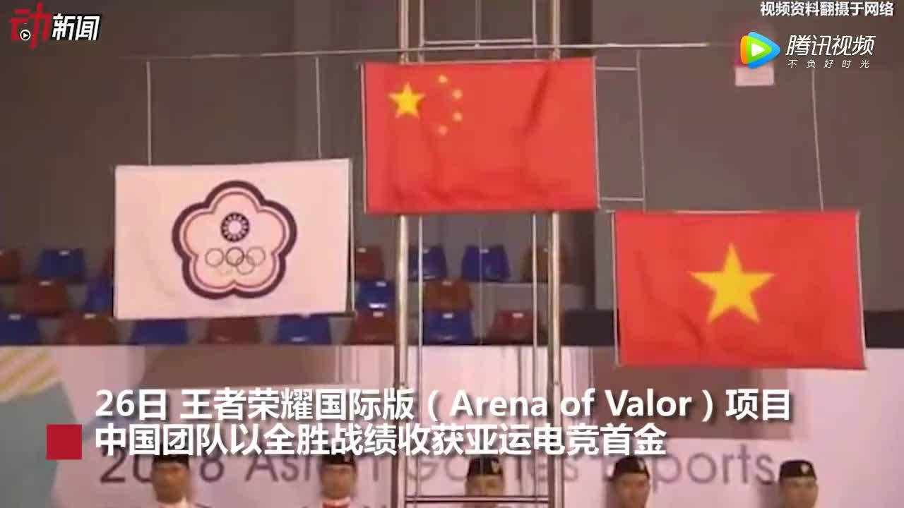 [视频]英雄联盟项目夺冠!中国电竞亚运会终获2金1银