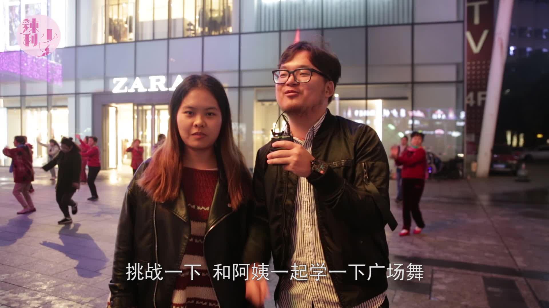"""95后自信Battle广场舞大妈 结果""""还是太年轻""""丨辣利少女"""