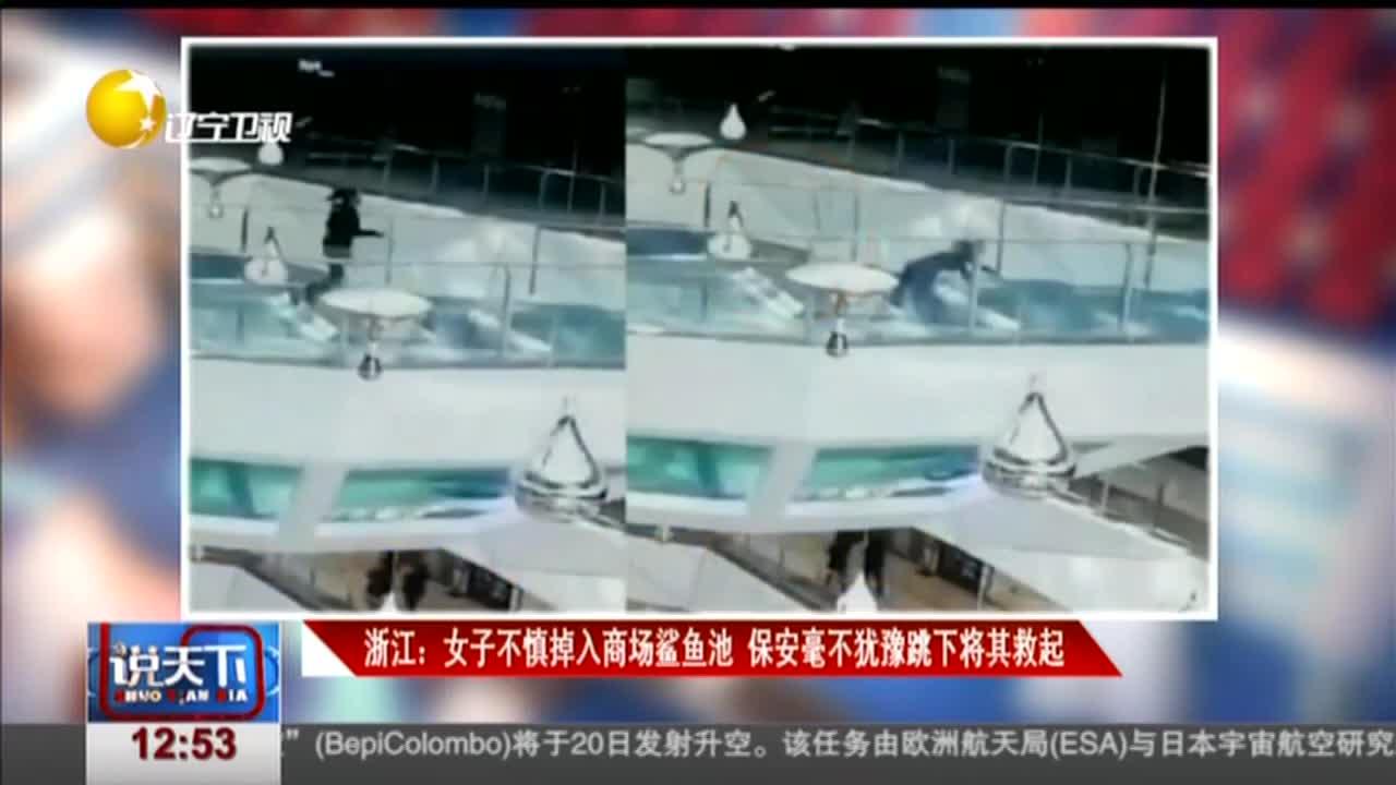 [视频]浙江:女子不慎掉入商场鲨鱼池 保安毫不犹豫跳下将其救起