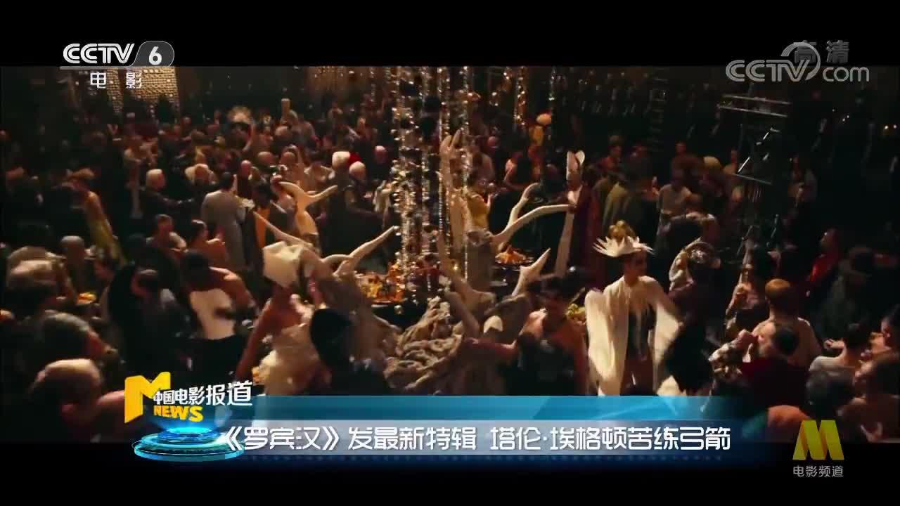 [视频]《罗宾汉》发最新特辑 塔伦·埃格顿苦练弓箭