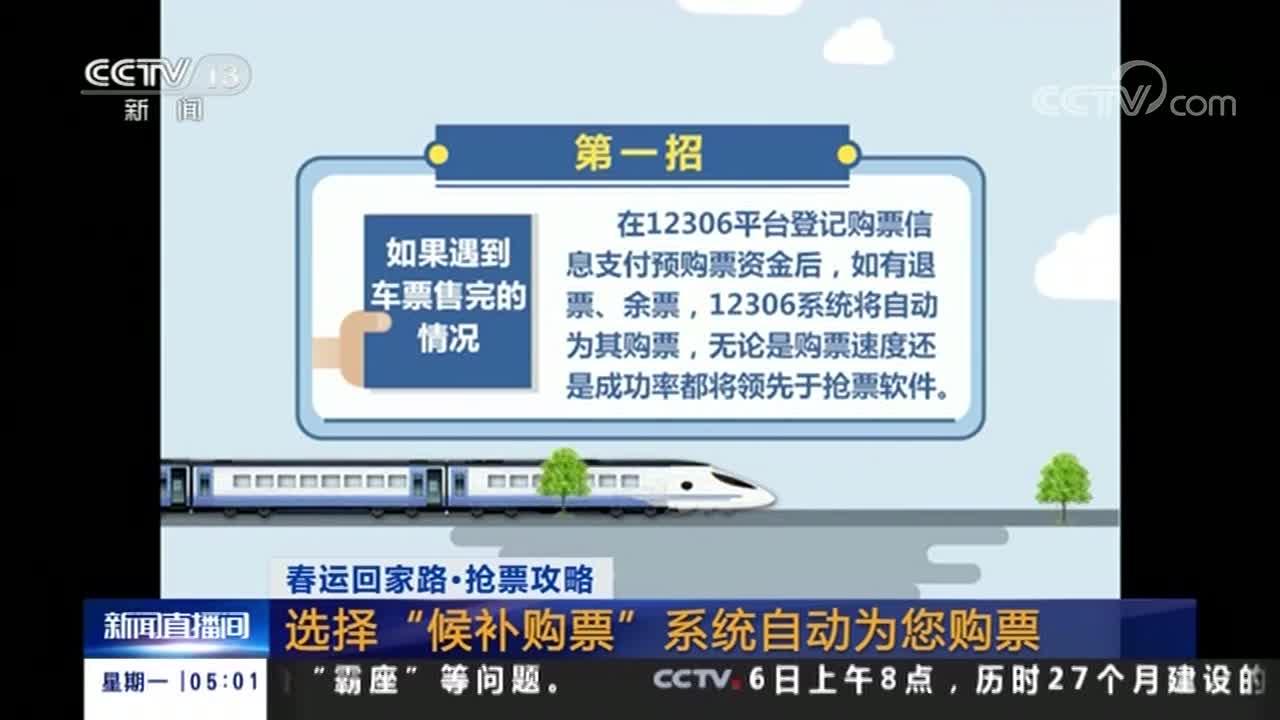 [视频]春节回家路 预计全国旅客发送量达29.9亿人次