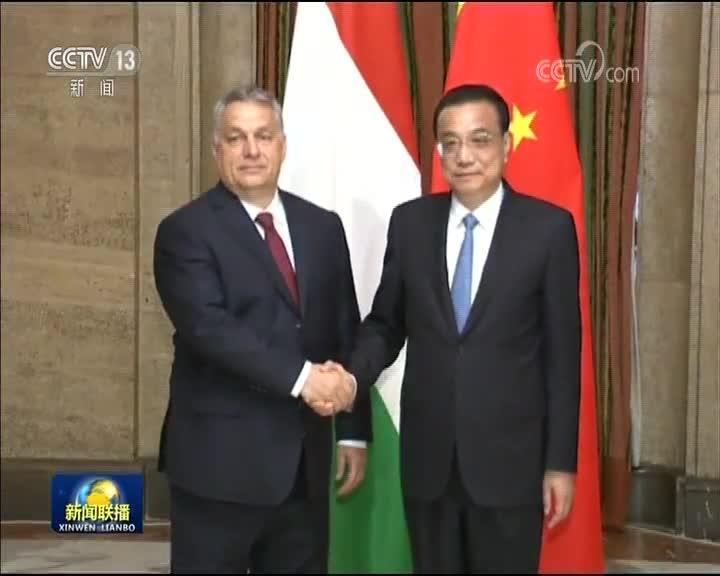 [视频]李克强会见匈牙利总理