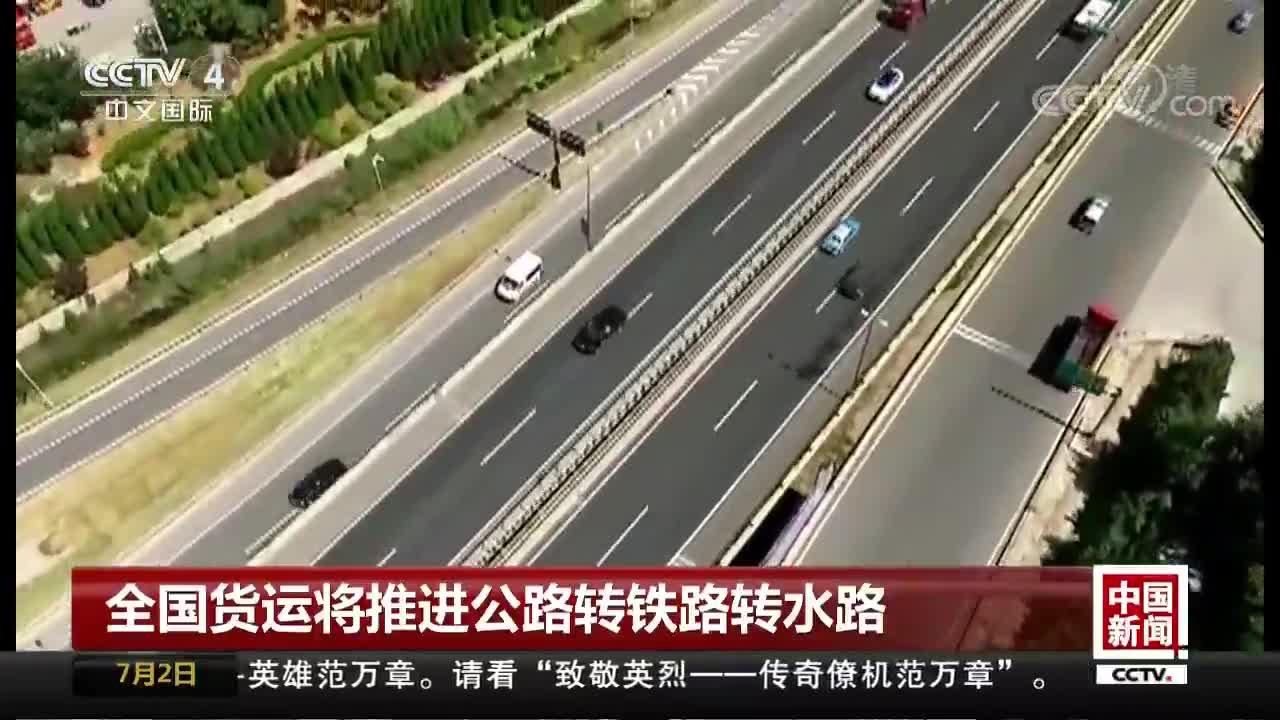 [视频]全国货运将推进公路转铁路转水路