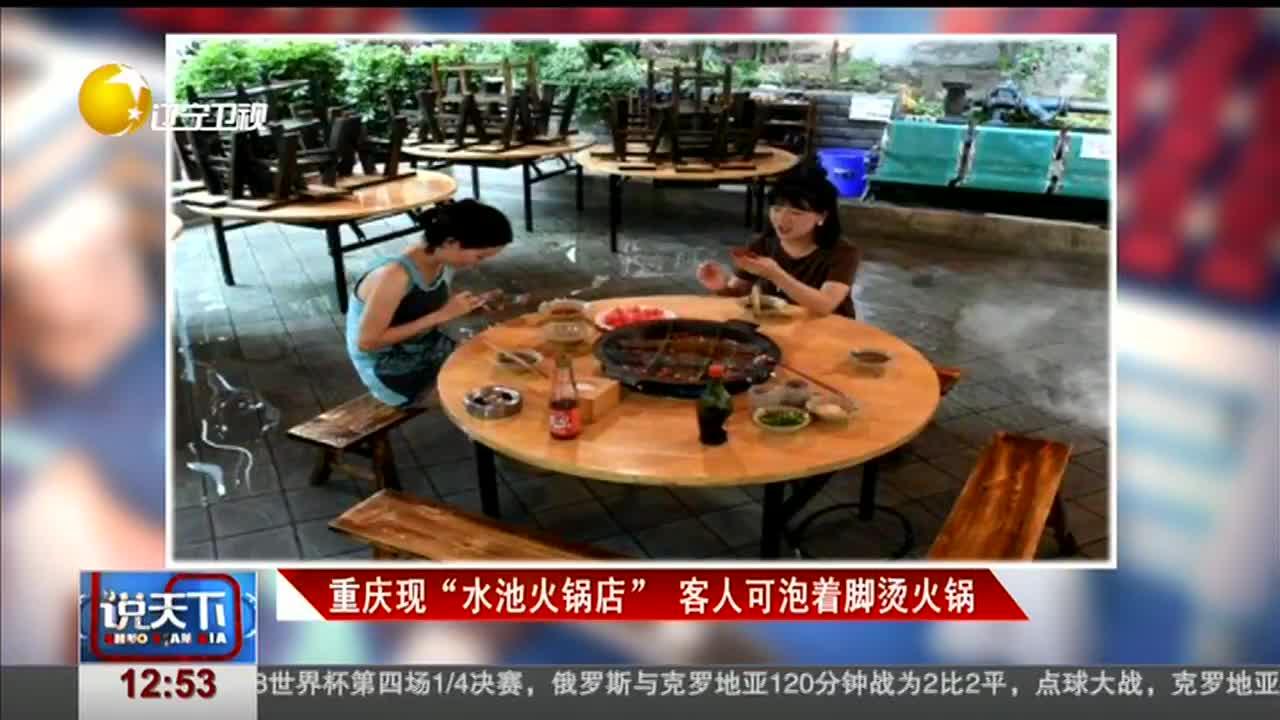 """[视频]重庆现""""水池火锅店"""" 客人可泡着脚烫火锅"""