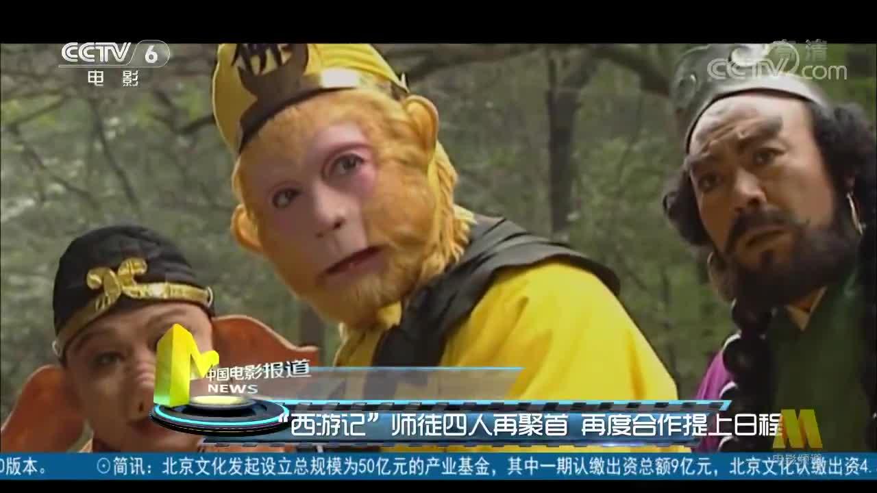 """[视频]""""西游记""""师徒四人再聚首 再度合作提上日程"""
