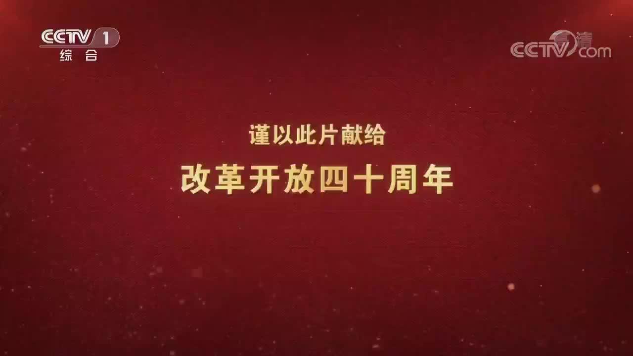 [视频]《必由之路》 第一集:历史之约