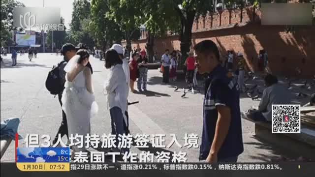[视频]中国新婚夫妇泰国旅拍被捕 或面临高额罚款和遣返