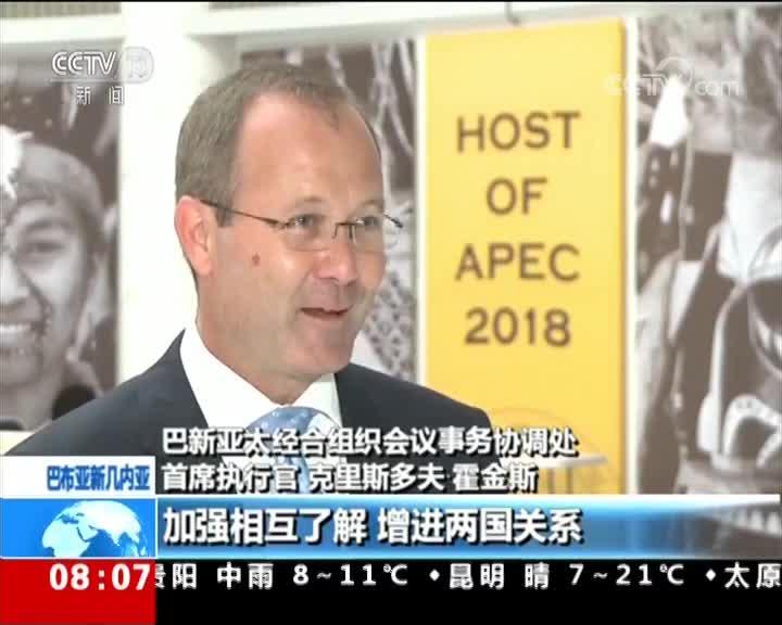 [视频]巴新 各界期待中国领导人首访巴新